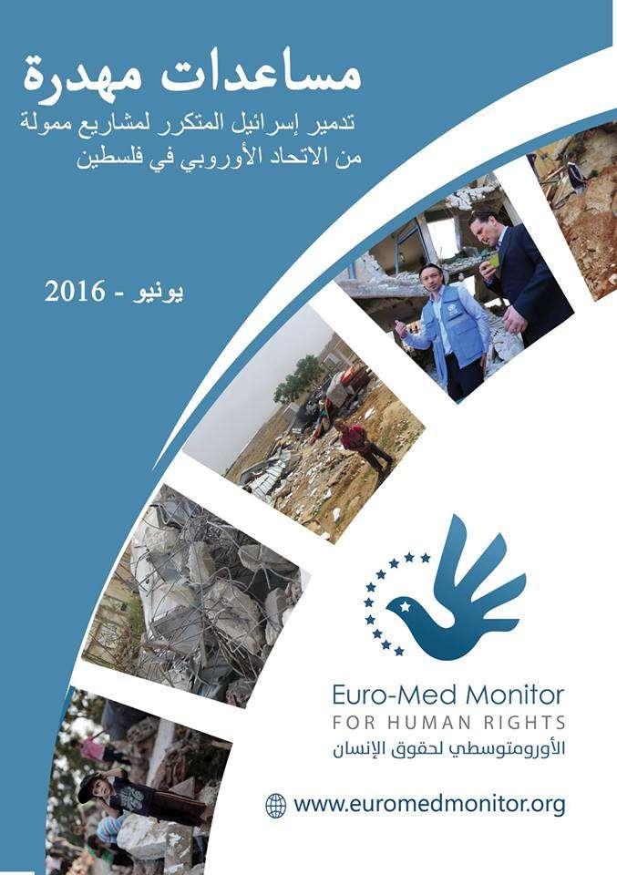 """""""مساعدات مهدرة"""" تدمير إسرائيل المتكرر لمشاريع ممولة أوروبياً في الأراضي الفلسطينية"""