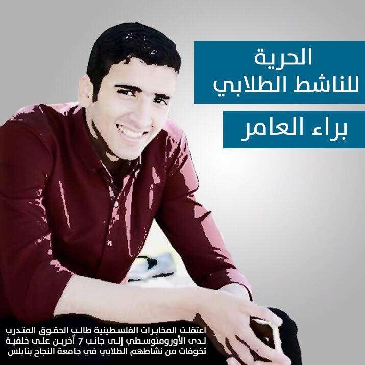 """تصريح صحفي مقتضب حول استمرار اعتقال """"براء العامر"""" من قبل الأجهزة الأمنية الفلسطينية"""