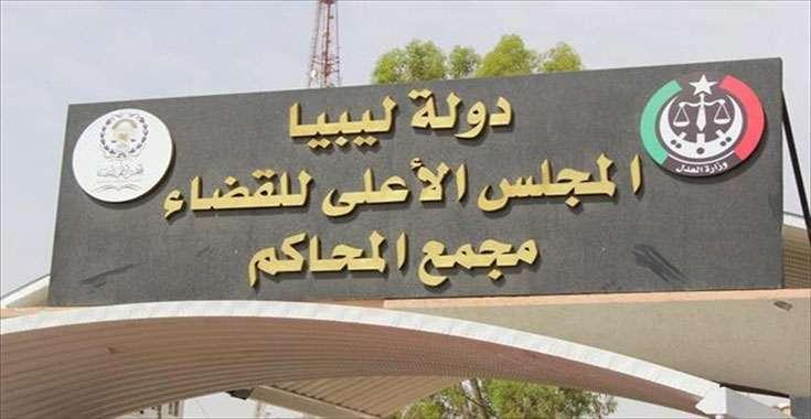 الأورومتوسطي يطالب القضاء الليبي بإيقاف إجراءات تعسفية بحق وكيل نيابة بسبب انتقادات وجهها للقضاء