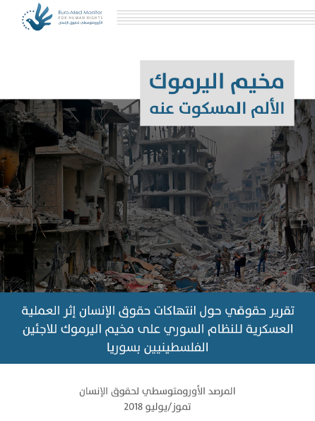 مخيم اليرموك، الألم المسكوت عنه