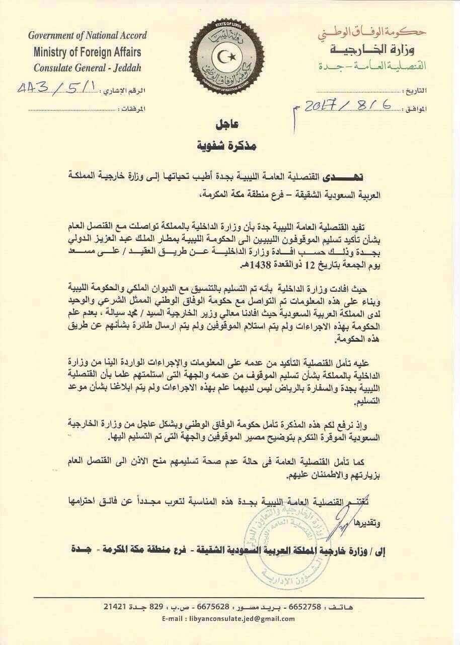 الأورومتوسطي يوثق: السعودية تخفي أشخاصاً ليبيين منذ عام ونصف  بشكل قسري، وسلامتهم مسؤوليتها