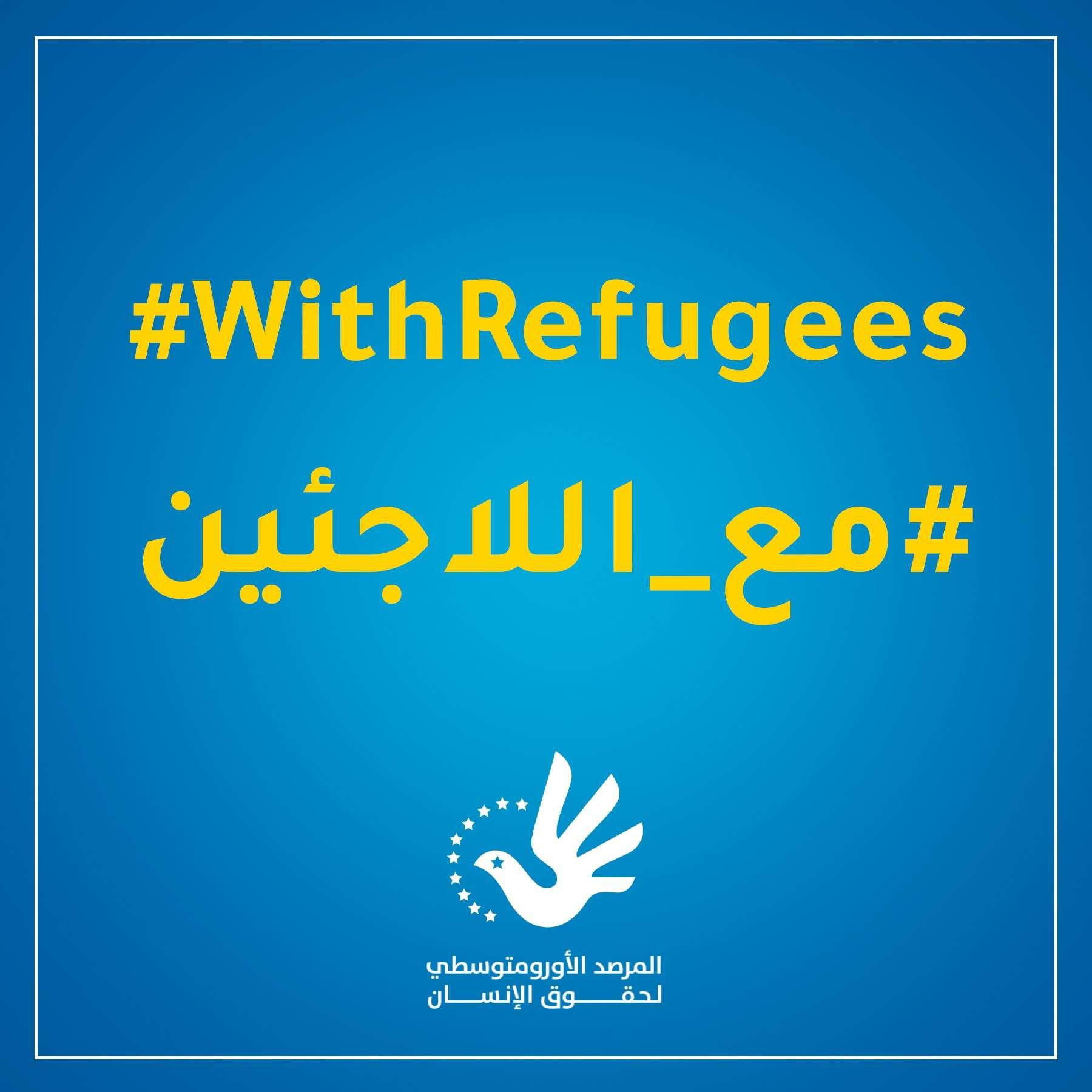 En partenariat avec le HCR et 400 Organisations Internationales, Euro-Med Monitor lance une campagne internationale pour soutenir les réfugiés