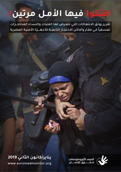 اقتلوا فيها الأمل مرتين! تقرير يوثق الانتهاكات التي تتعرض لها الفتيات والنساء المحتجزات تعسفياً في مقار وأماكن الاحتجاز التابعة للأجهزة الأمنية المصرية