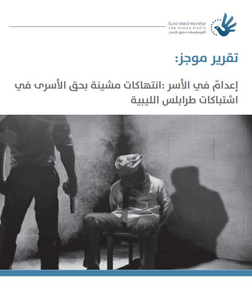 تقرير موجز: انتهاكات مشينة بحق الأسرى في اشتباكات طرابلس الليبية