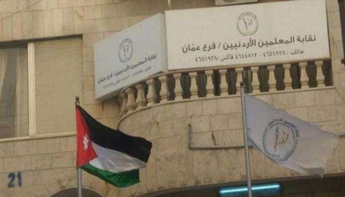 الأردن: إغلاق نقابة المعلمين يحمل شبهة سياسية وعلى السلطات الامتثال لالتزاماتها القانونية