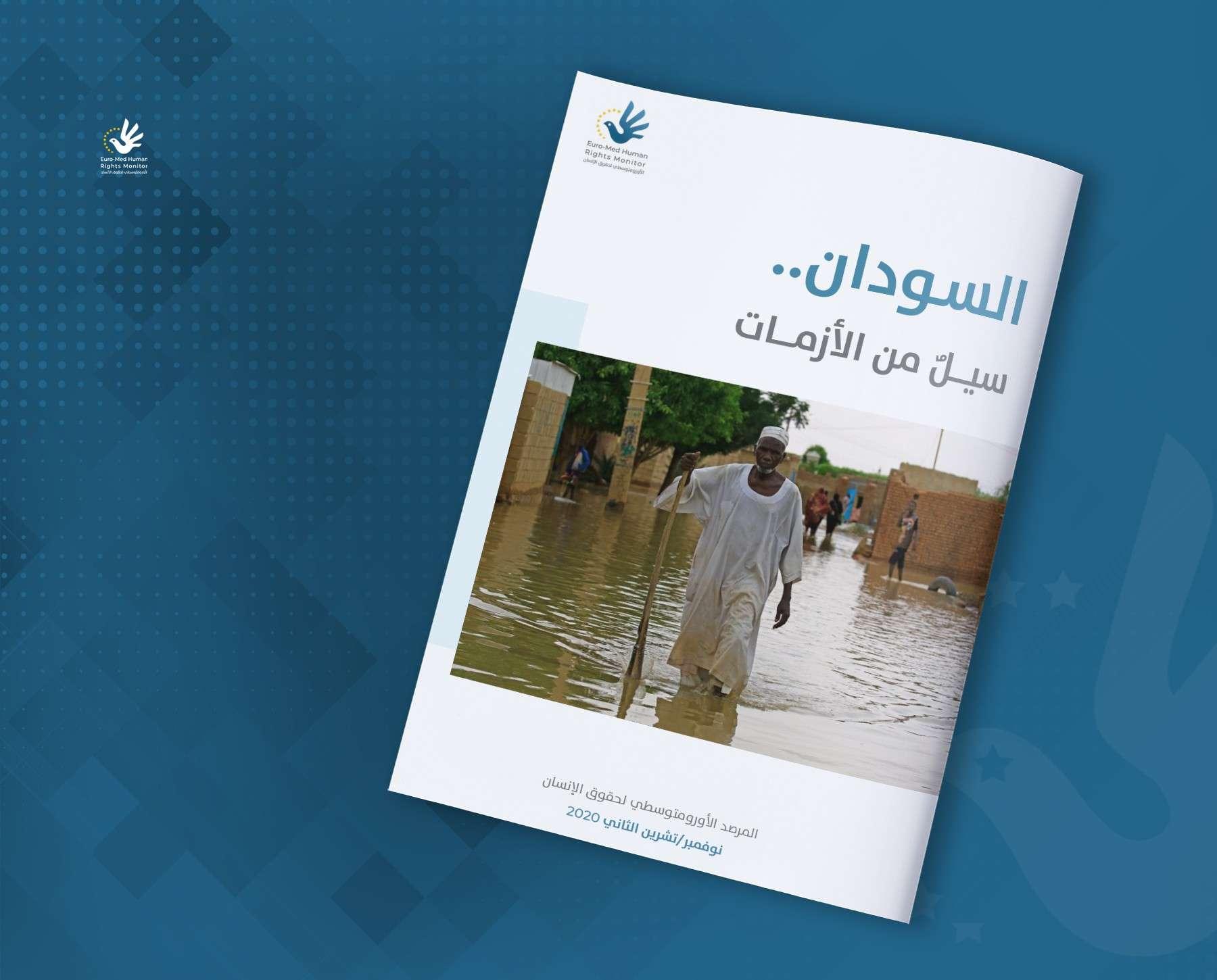 السودان... سيلٌ من الأزمات