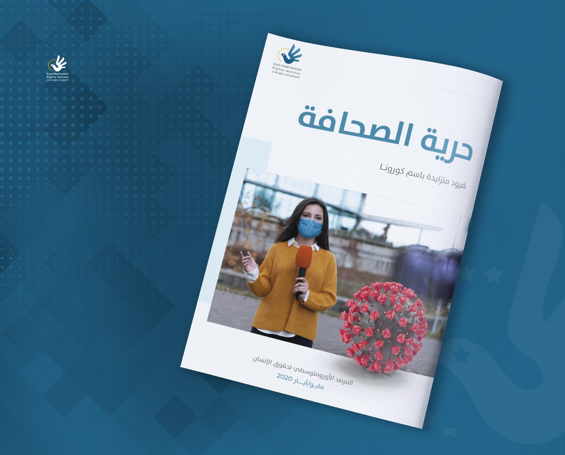 في اليوم العالمي لحرية الصحافة.. القيود باسم كورونا فاقمت تداعيات الجائحة