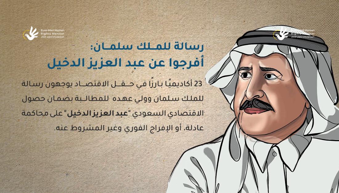 رسالة من 23 أكاديميًا بارزًا للملك سلمان وولي العهد: أفرجوا عن عبد العزيز الدخيل
