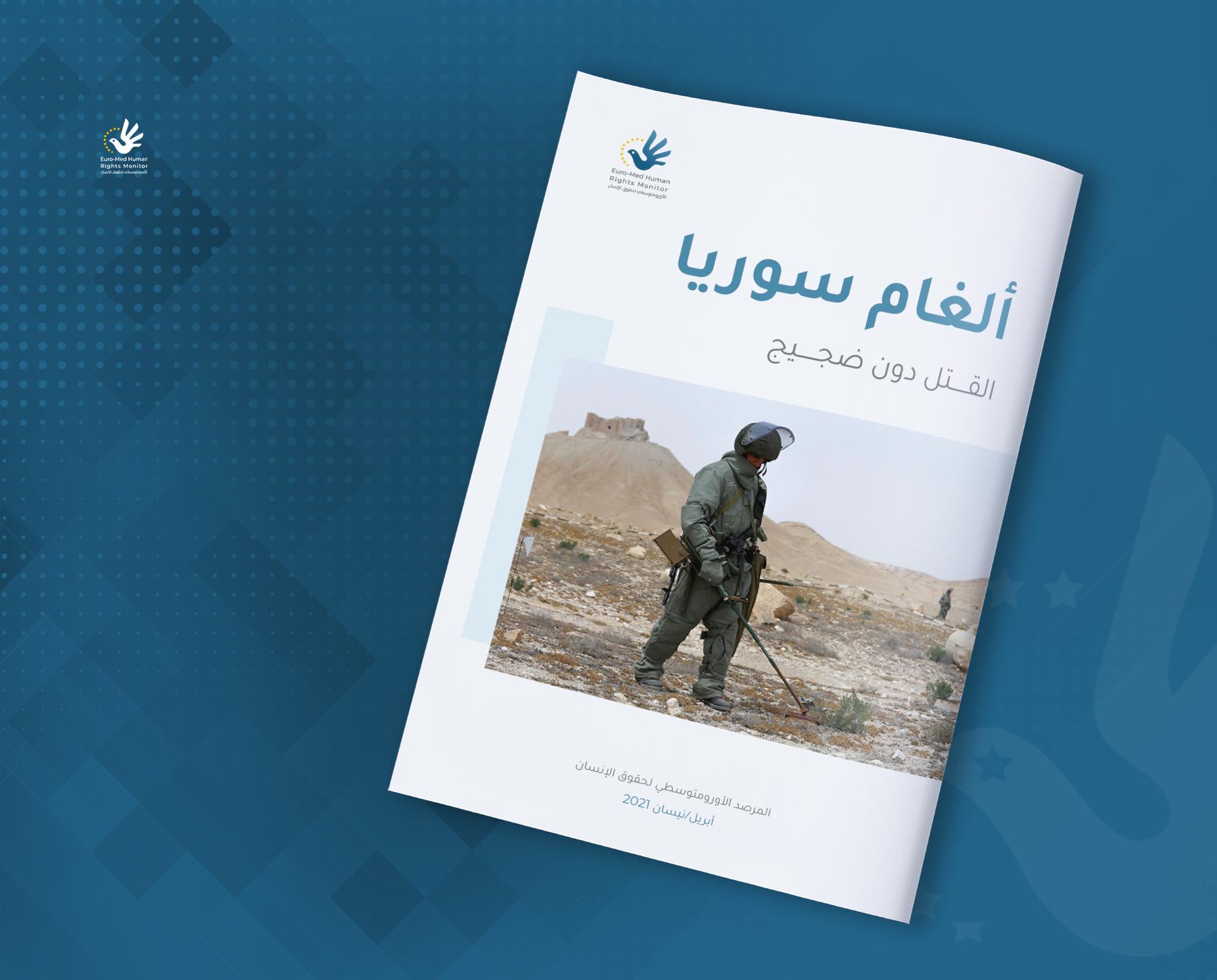 تقرير جديد: ضحايا الألغام المتفجرة في سوريا في تزايد رغم تراجع وتيرة العمليات العسكرية