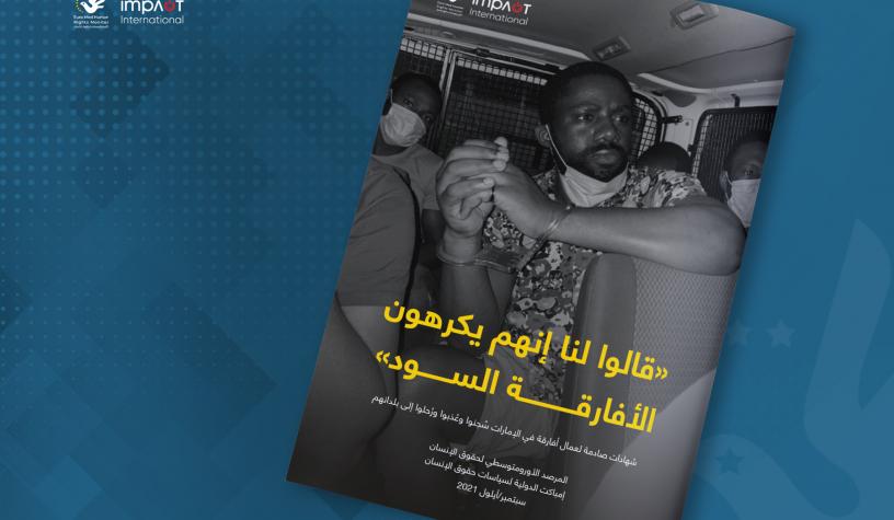 """""""قالوا لنا إنهم يكرهون الأفارقة السود"""": شهادات صادمة لعمال أفارقة سُجنوا وعُذبوا ورُحلوا من الإمارات"""