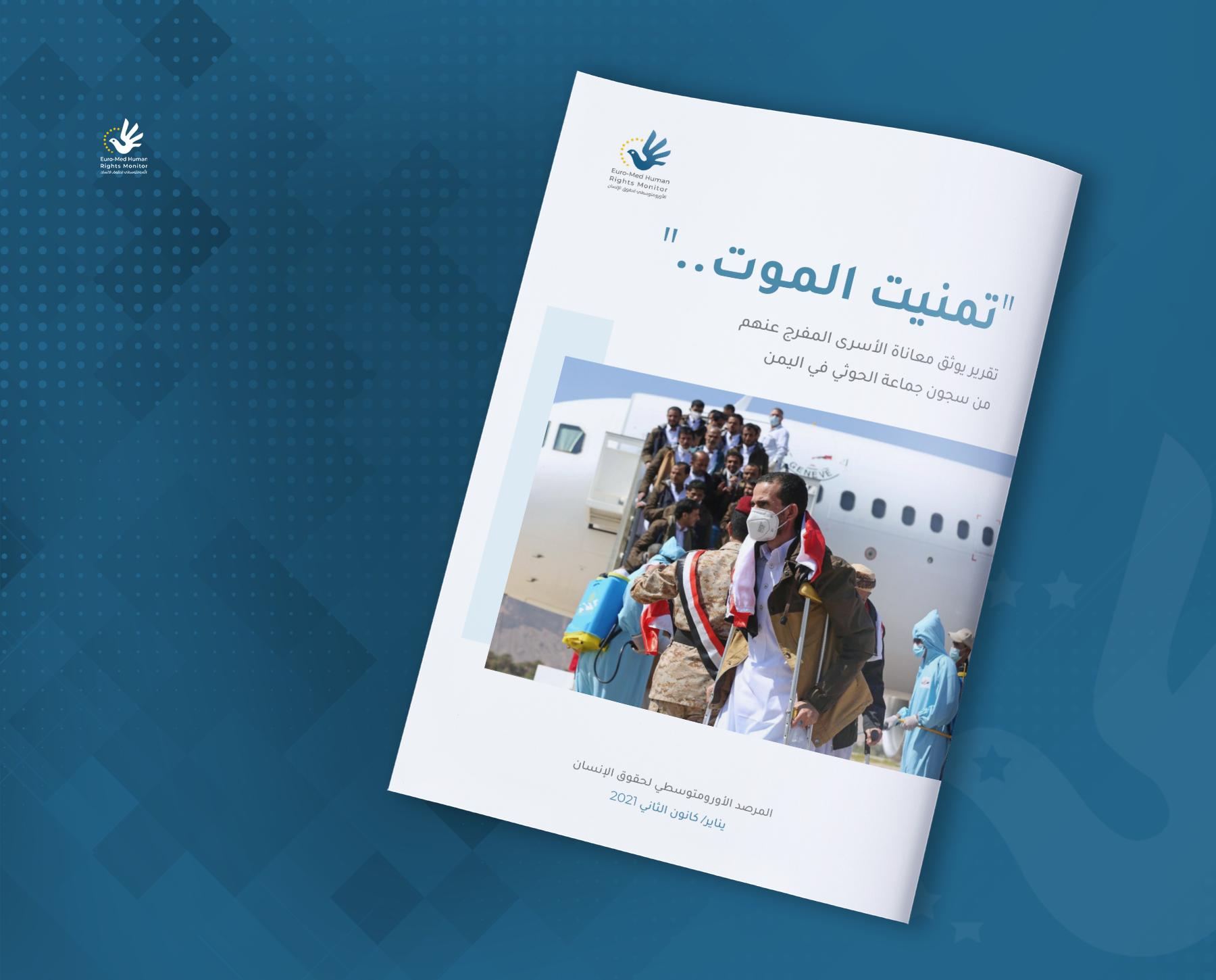 """""""تمنيت الموت"""".. تقرير يوثق معاناة الأسرى المفرج عنهم من سجون جماعة الحوثي في اليمن"""
