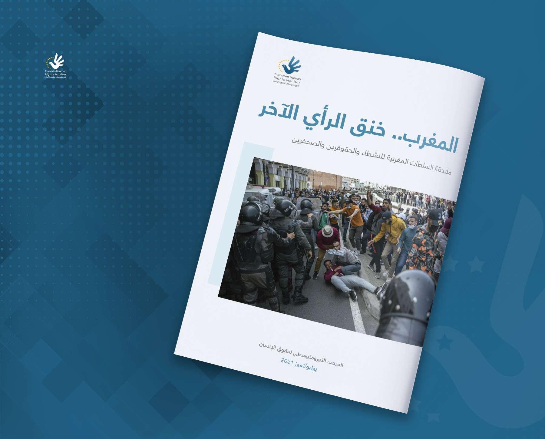 تقرير جديد.. السلطات المغربية تضيّق الخناق على الصحفيين والنشطاء