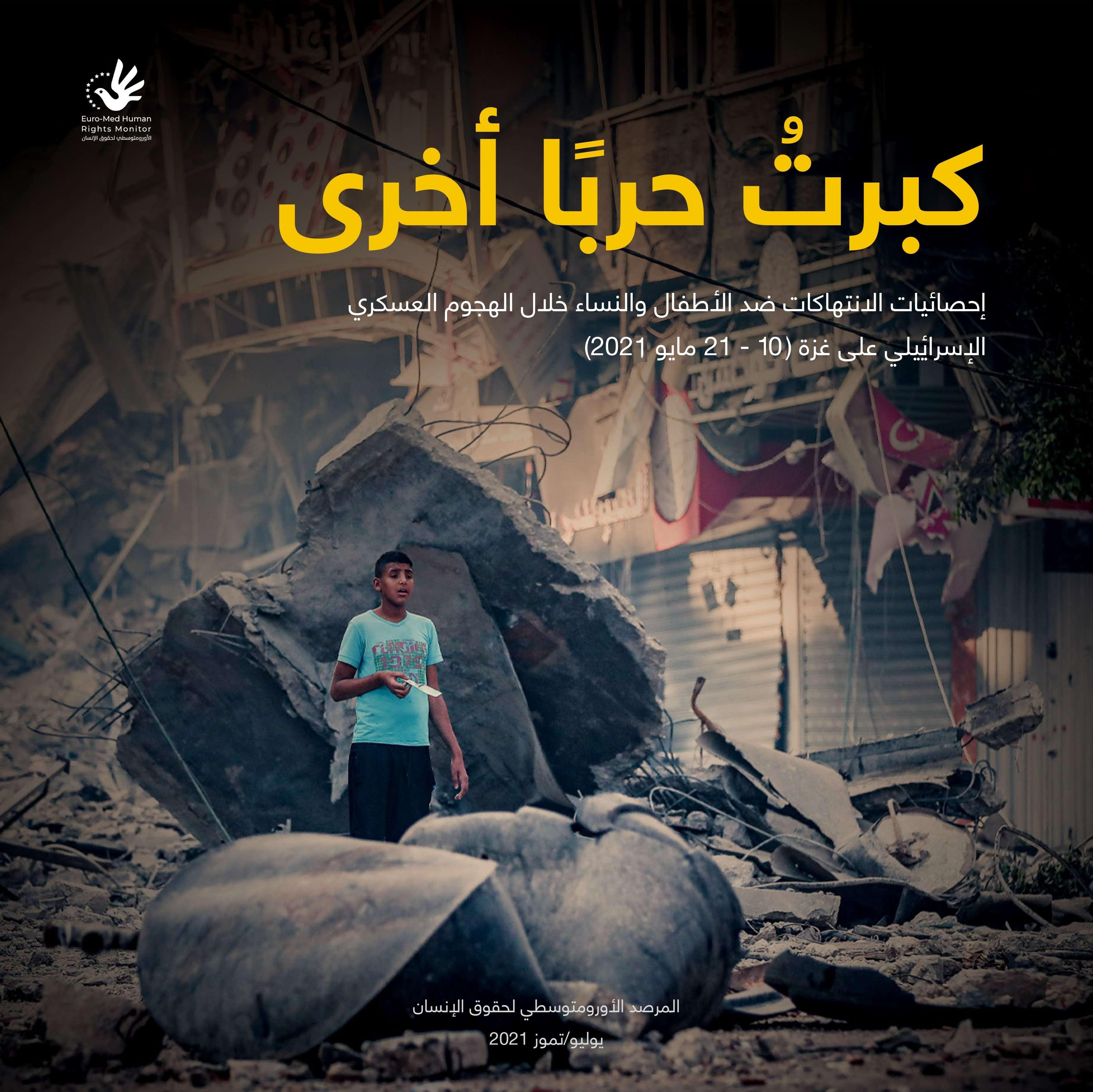 تقرير جديد: 91% من أطفال غزة يعانون صدمات نفسية بعد الهجوم الإسرائيلي