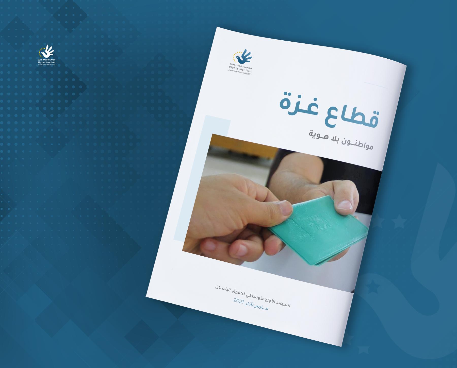 تقرير جديد: 5000 فلسطيني من قطاع غزة محرومون من الحصول على بطاقة هوية شخصية