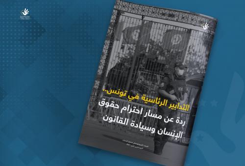 تقرير جديد.. التدابير الرئاسية في تونس ردة عن مسار احترام حقوق الإنسان وسيادة القانون