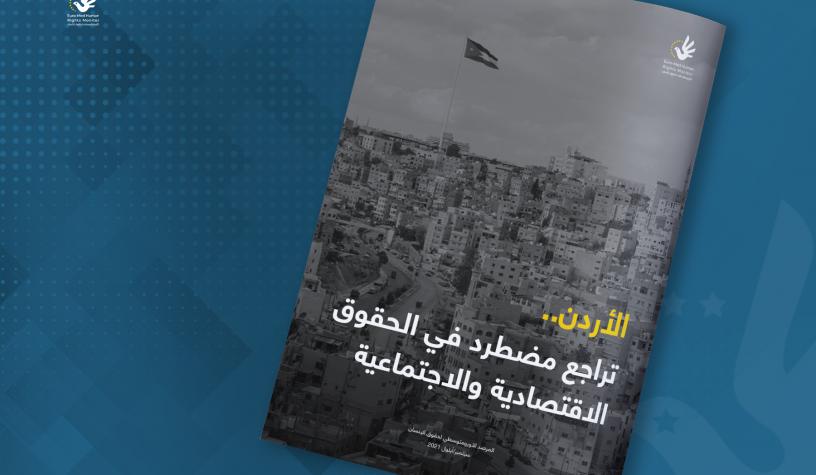 الأردن: تراجع مضطرد في الحقوق الاقتصادية والاجتماعية