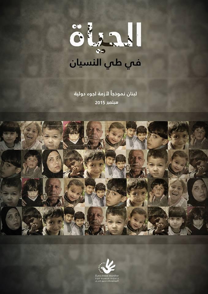 الدعوة لوضع حد لمأساة اللاجئين في لبنان والتحذير من التغافل المطلق تجاههم
