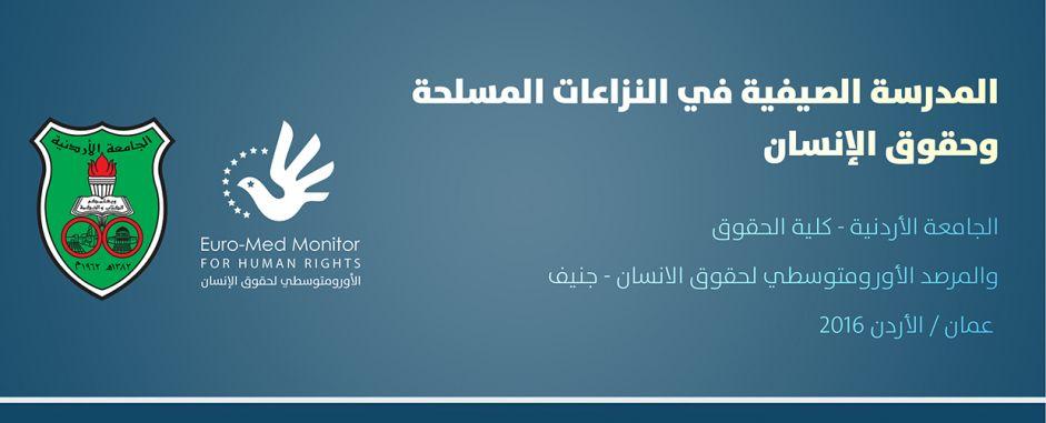 المدرسة الصيفية في النزاعات المسلحة وحقوق الإنسان – الأردن 2016