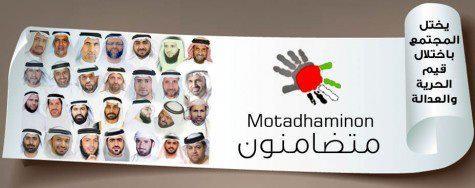 تظاهرة يوم الجمعة من أجل إحترام حقوق الإنسان في الإمارات